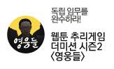 야외추리게임 더미션 시즌2 <영웅들>
