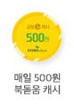매일 500원 복돋움 캐시