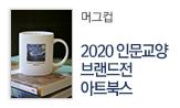 2020 인문교양 브랜드전: 아트북스