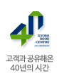 교보문고40주년
