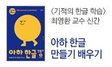 <아하 한글 만들기 배우기> 출간이벤트