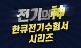 """""""전기의 신&한큐 전기수험서"""" 사은품 증정 이벤트"""