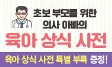 <육아 상식 사전> 초판 한정 이벤트