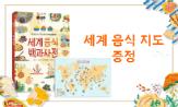 <세계 음식 백과사전> 출간 기념 이벤트