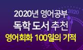 2020년, 외국어 공부는 '100일의 기적 시리즈'와 함께!