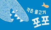<작은 물고기 포포> 출간 기념 이벤트
