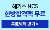 해커스 NCS가 공기업 한방합격팩 쏜다!