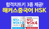 해커스 중국어 HSK 베스트셀러 1위~8위 석권 감사 이벤트