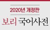 『보리 국어사전(2020)』 출간 이벤트