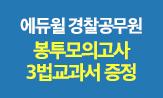 에듀윌 경찰공무원 합격전담반 이벤트