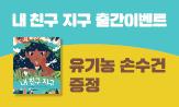 <내 친구 지구> 출간 기념 이벤트