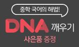 중학국어 DNA 깨우기 이벤트