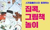 <집콕, 그림책놀이> 이벤트