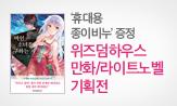 [위즈덤하우스] 만화 / 라이트노벨 기획전