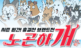 <노곤하개> 시즌 완간! 총결산 브랜드전