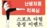 <난생처음 킥복싱> 출간 기념 이벤트