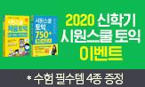 2020 시원스쿨 토익 이벤트