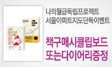 나의 월급 독립 프로젝트 + 서울 아파트 지도 단독 이벤트
