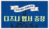 <시어니 트윌과 마법 시리즈> 출간 기념 이벤트