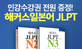 해커스일본어 JLPT N2/N3 한 권으로 합격 베스트셀러 감사 이벤트