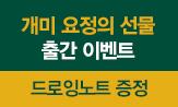 <개미 요정의 선물> 출간 기념 이벤트