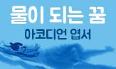 <물이 되는 꿈> 출간 기념 이벤트
