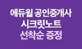 에듀윌 공인중개사 시크릿노트 이벤트