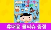 <엉덩이 탐정 다른 그림을 찾아라!> 출간 기념 이벤트