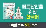 시원스쿨 한국어 런칭이벤트