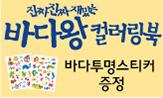 <진짜 진짜 재밌는 바다왕 컬러링북> 출간 기념 이벤트