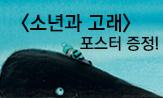 <소년과 고래> 출간 기념 이벤트