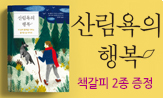 <산림욕의 행복> 출간 기념 이벤트