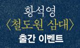 <철도원 삼대> 출간 기념 이벤트
