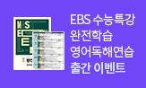 <EBS 수능특강 영어 완전학습>이벤트