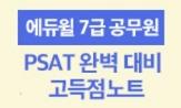 <7급공무원 PSAT 합격완성>이벤트