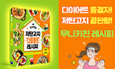 <무니키친의 저탄고지 다이어트 레시피> 예약 판매 이벤트