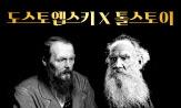 [문학동네]세계문학전집 러시아문학 기획전