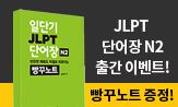 『JLPT 단어장 N2』 출간 이벤트