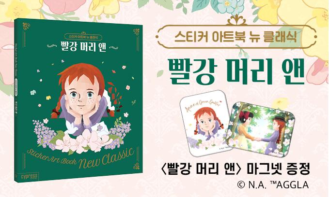 <스티커 아트북 뉴클래식-빨강 머리 앤> 출간이벤트