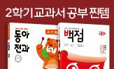 <동아출판 동아전과&백점> 사은품이벤트