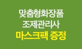 <에듀윌 화장품 조제관리사>마스크팩 이벤트