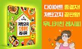 <무니키친의 저탄고지 다이어트 레시피> 본판매 이벤트