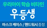 <초등 2학기 우등생 시리즈>이벤트