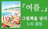 <여름,> 출간 기념 이벤트