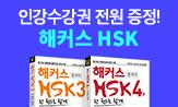 해커스 중국어 HSK 브랜드전