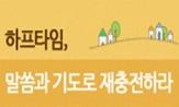[브니엘] 하프타임, 말씀과 기도로 재충전하라 특별이벤트