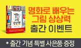 <명화로 배우는 그림 상상력> 출간 기념 이벤트