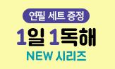 <메가스터디 1일 1독해>시리즈 이벤트