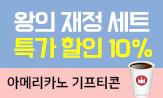 <왕의 재정+왕의 재정학교 워크북> 세트 할인 이벤트