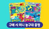 <집게집게 공룡친구/바다친구> 출간 기념 이벤트